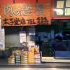 その場でカット 『肉の宝屋 太子堂店』