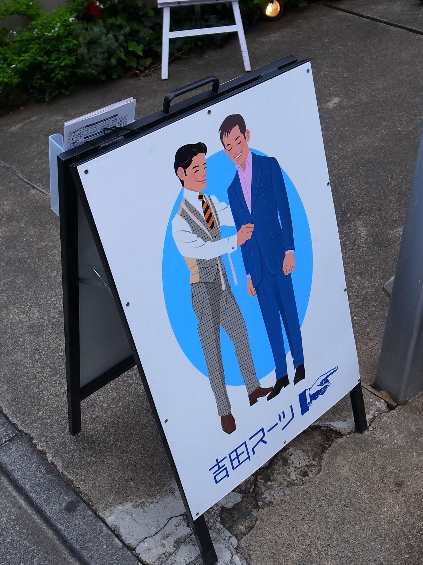 下北沢のオーダースーツ専門店 「吉田スーツ」