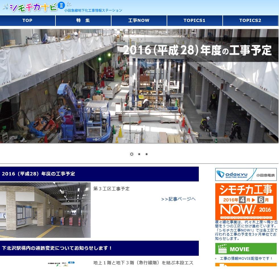 シモチカナビ更新(2016/4月→6月)