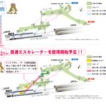 小田急・下北沢駅のエスカレーターは「私鉄最大級」
