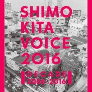 shimokita_voice_2016