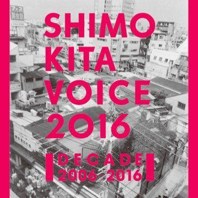 「SHIMOKITA VOICE2016」が9月18日、19日開催