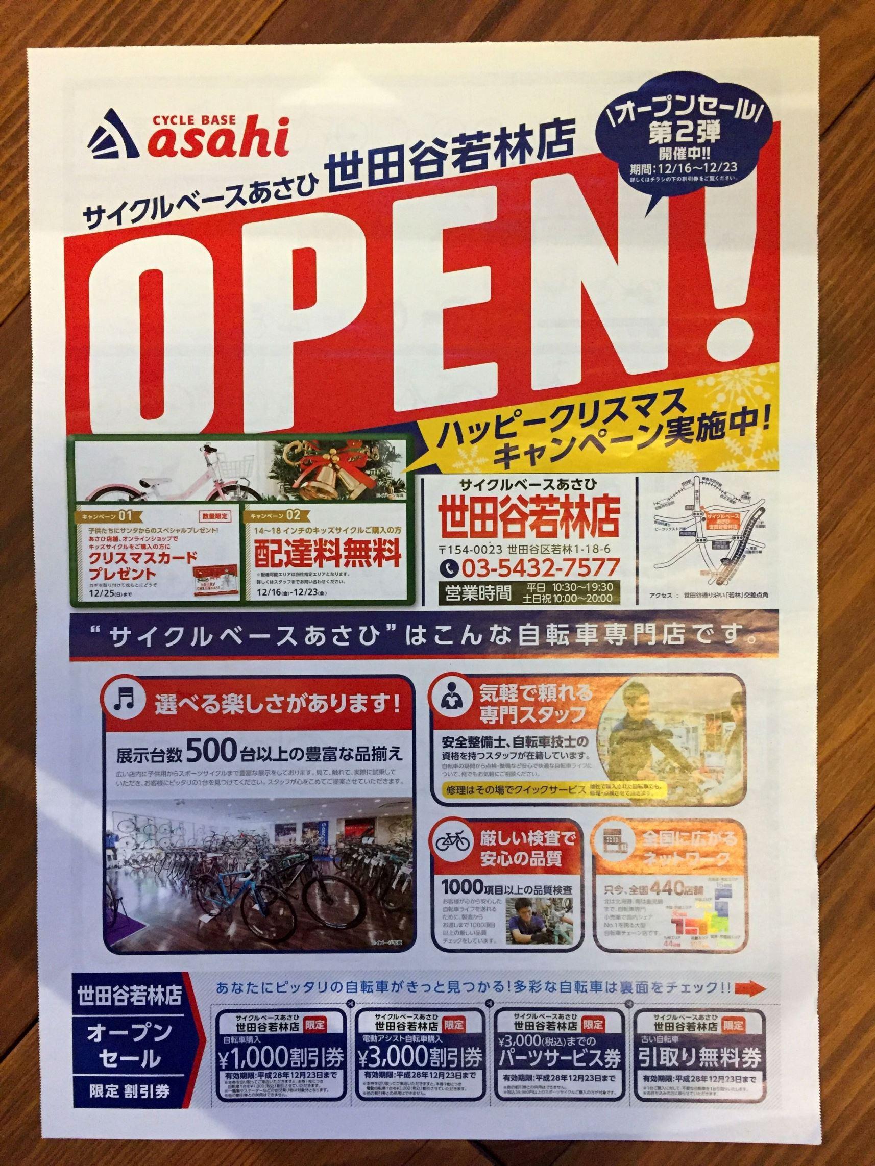 下北沢界隈最大の自転車店開店「サイクルベースあさひ 世田谷若林店」