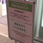 アインズ&トルペ 下北沢店が12月末で閉店