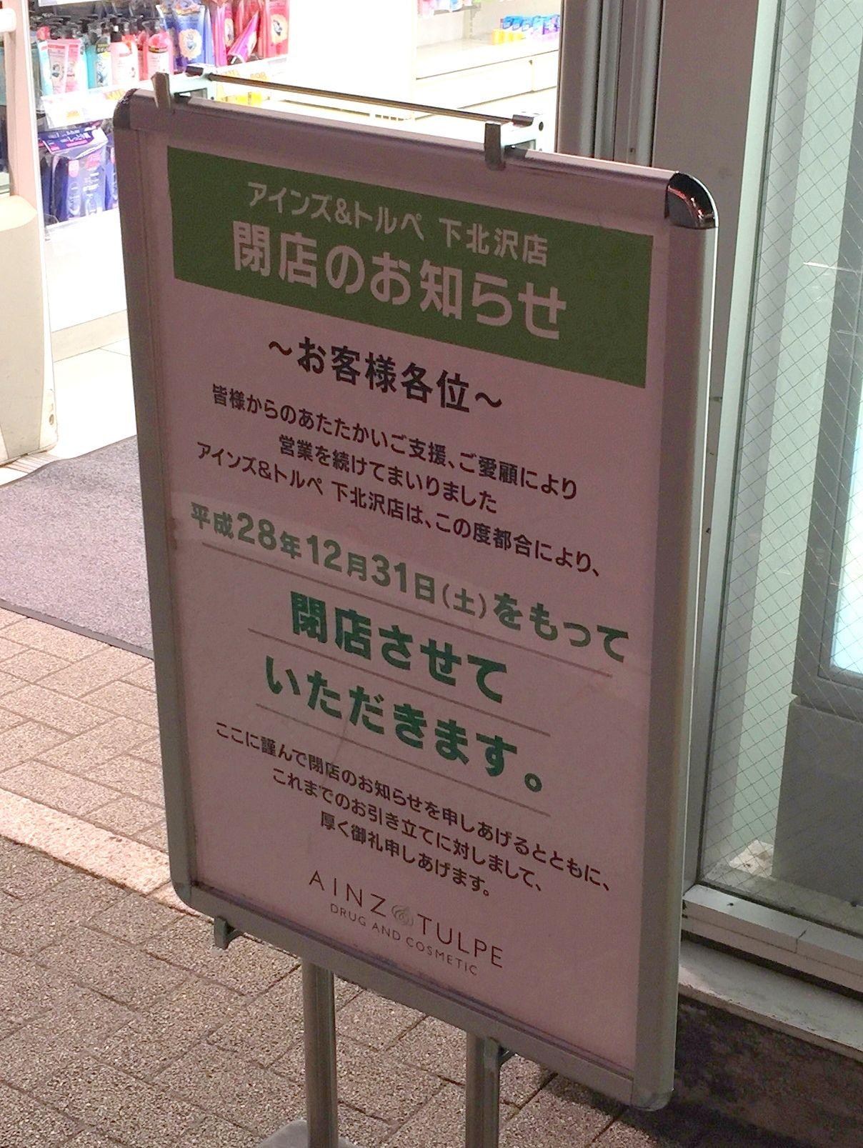 南口商店街のドラッグストア「アインズ&トルペ 下北沢店」が12月末で閉店