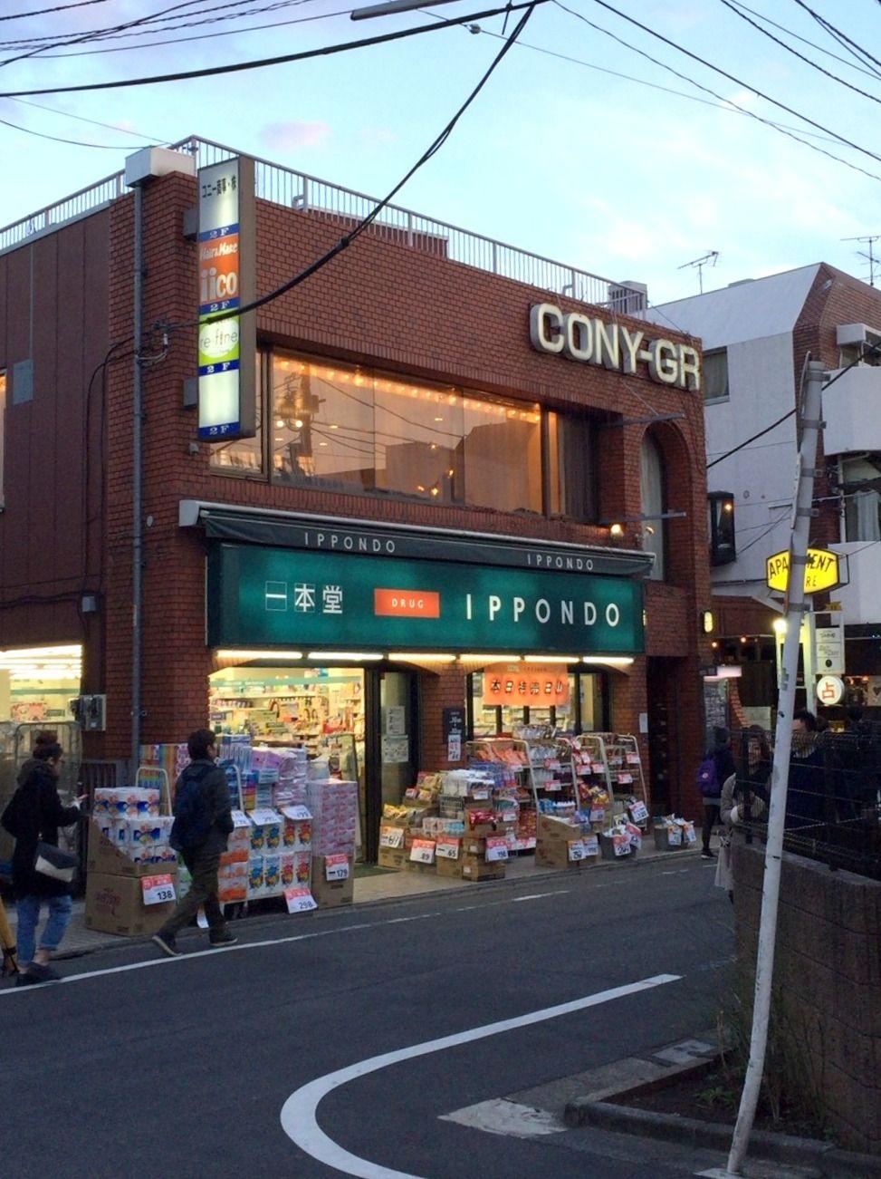 なぜかお菓子が安い「ドラッグストア 一本堂 下北沢店」