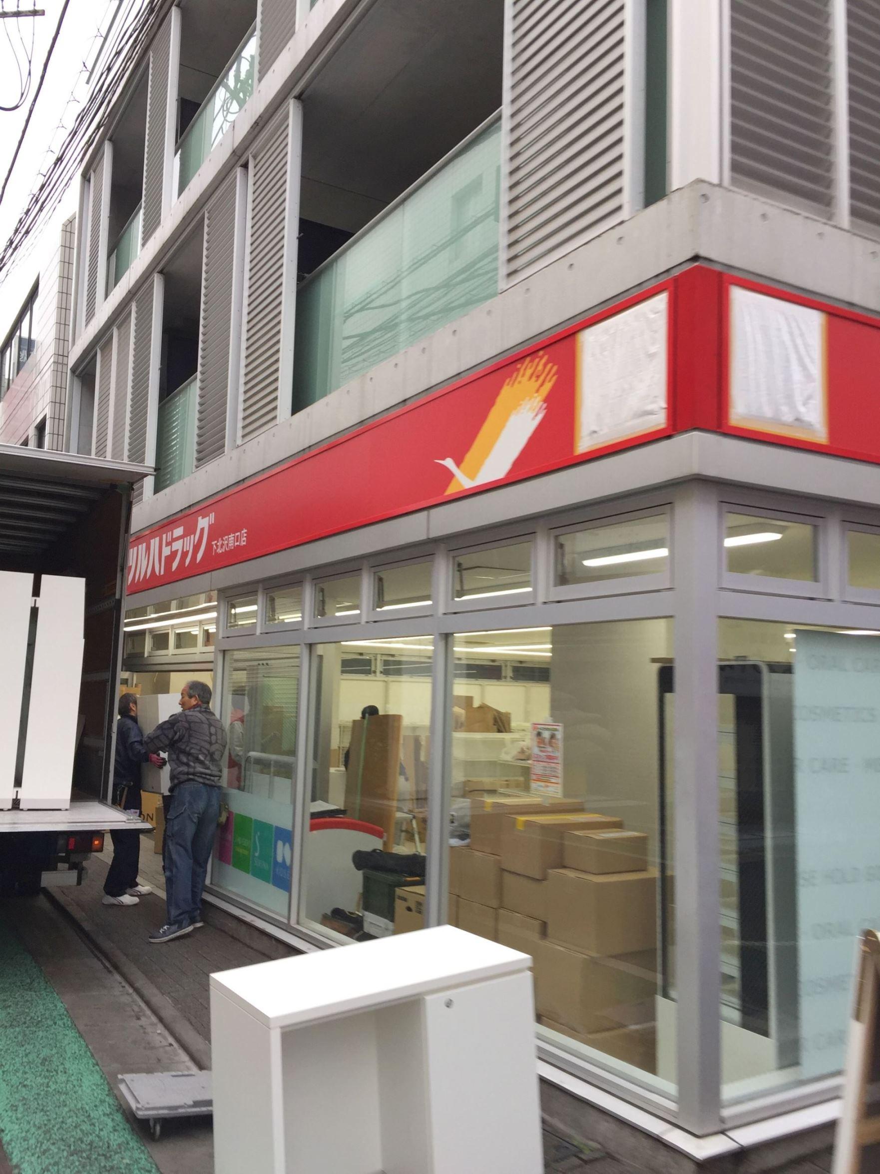 「アインズ&トルペ 下北沢店」の跡地は「ツルハドラッグ下北沢南口店」