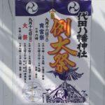 2017年 代田八幡神社例大祭の予定