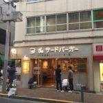 本日開店!!「the 3rd Burger(ザ・サードバーガー) 三軒茶屋店」
