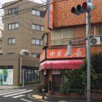 代沢小学校近くにある中華料理屋「丸長」さんに行ってきた