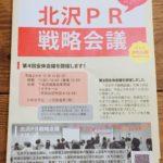 12月10日は「北沢PR戦略会議」第4回全体会議