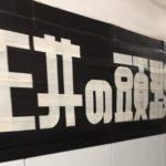 下北沢駅の井の頭線⇔小田急線間に乗り換え改札が設置されるとのこと