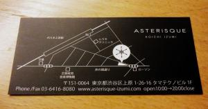 ASTERISQUE_0225.jpg