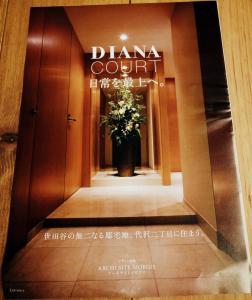 DIANA_COURT_DAIZAWA0075.jpg