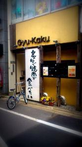 gyukaku_901.jpg