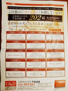 mitsui_rehouse_201310_2408.jpg