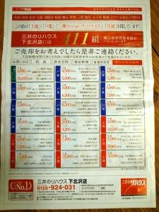 mitsui_rehouse_shimokita_503.jpg