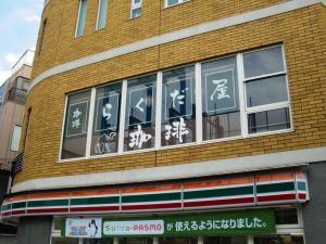 rakudaya_0163.jpg