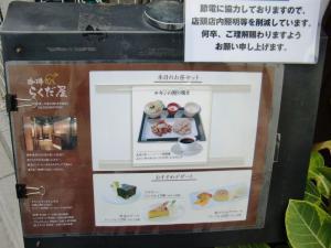 rakudaya_0166.jpg