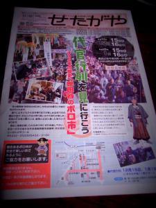 setagaya_boroichi_0244.jpg