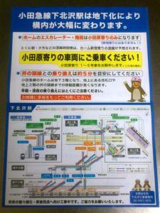 shimokita_sta_0261.jpg