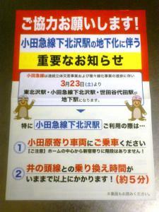 shimokita_sta_0262.jpg