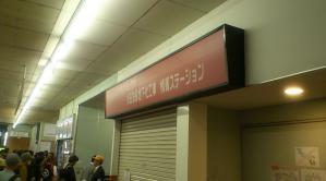 shimokitazawa_station_832.jpg