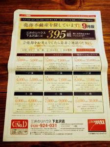simokitazawa_rehouse_0892.jpg
