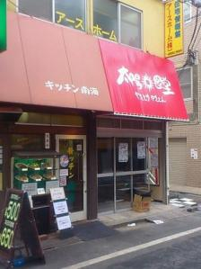 taiyo_shokudo_324.jpg