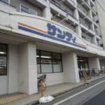 【閉店】ディスカウントスーパー 「サンディ 世田谷代田店」