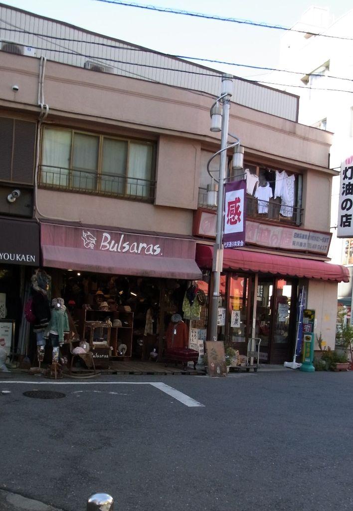 帽子色々、「Bulsaras.(バルサラス)」 【下北沢】