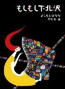 よしもとばなな著、下北沢を舞台にした小説「もしもし下北沢」。