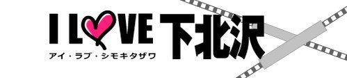 地域密着型 SNS 「I LOVE 下北沢」 オープン !!
