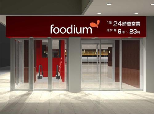 下北沢に新たにスーパー「Foodium(フーディアム)下北沢店」 2011/9/1開店!