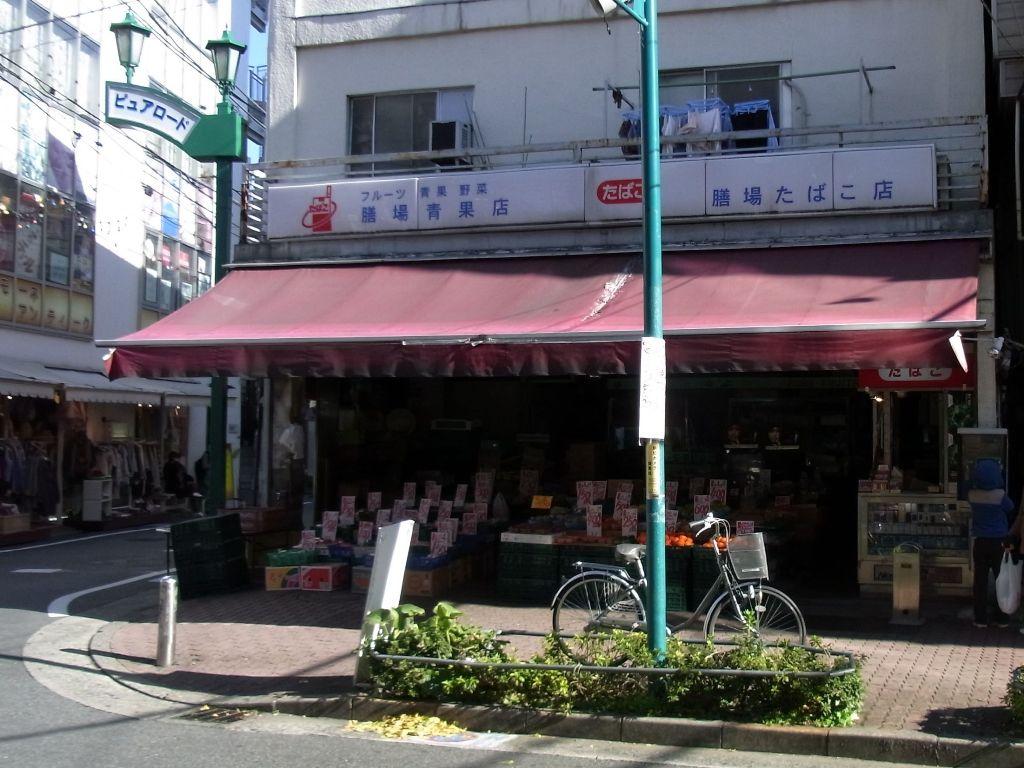【閉店】膳場青果店 【下北沢】