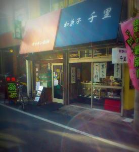 リーズナブルな定食なら ~ 「キッチン南海 梅ヶ丘店」