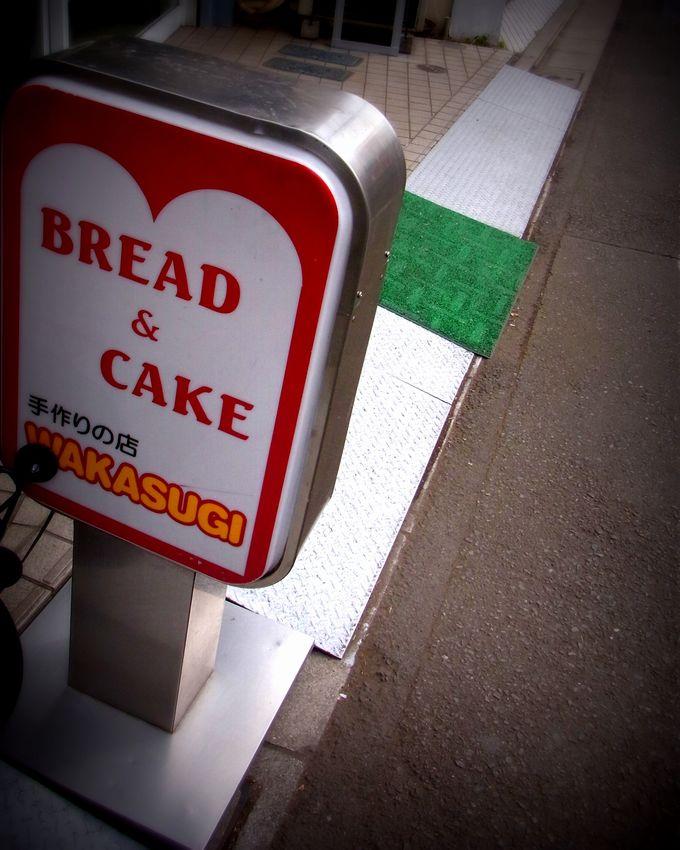 「ワカスギ」さんのパン 【経堂】