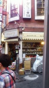 自家焙煎の店「モルティブ(MOLDIVE)」でカフェオレ ゼリーを買ってみた 【下北沢】