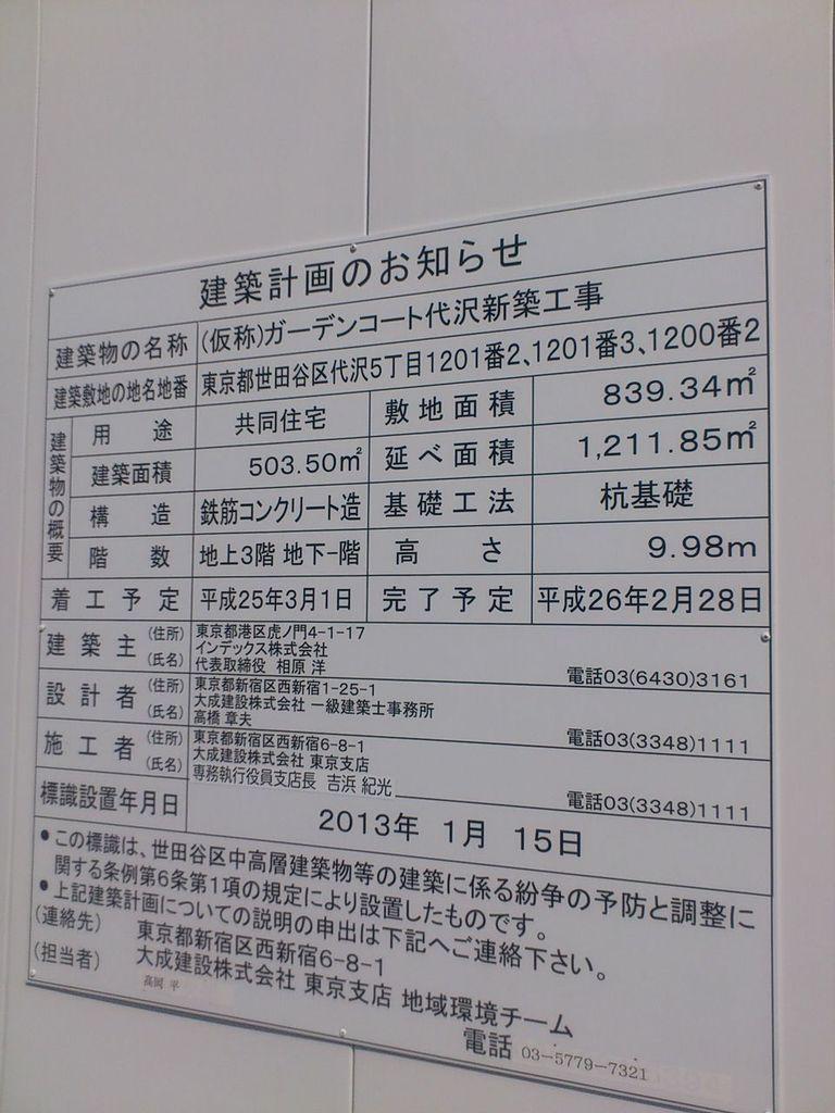 新築マンション ガーデンコート代沢 !!