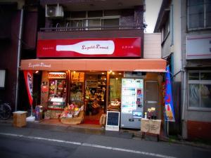 下北沢(代沢)の個性的な酒屋さん 「北沢小西」