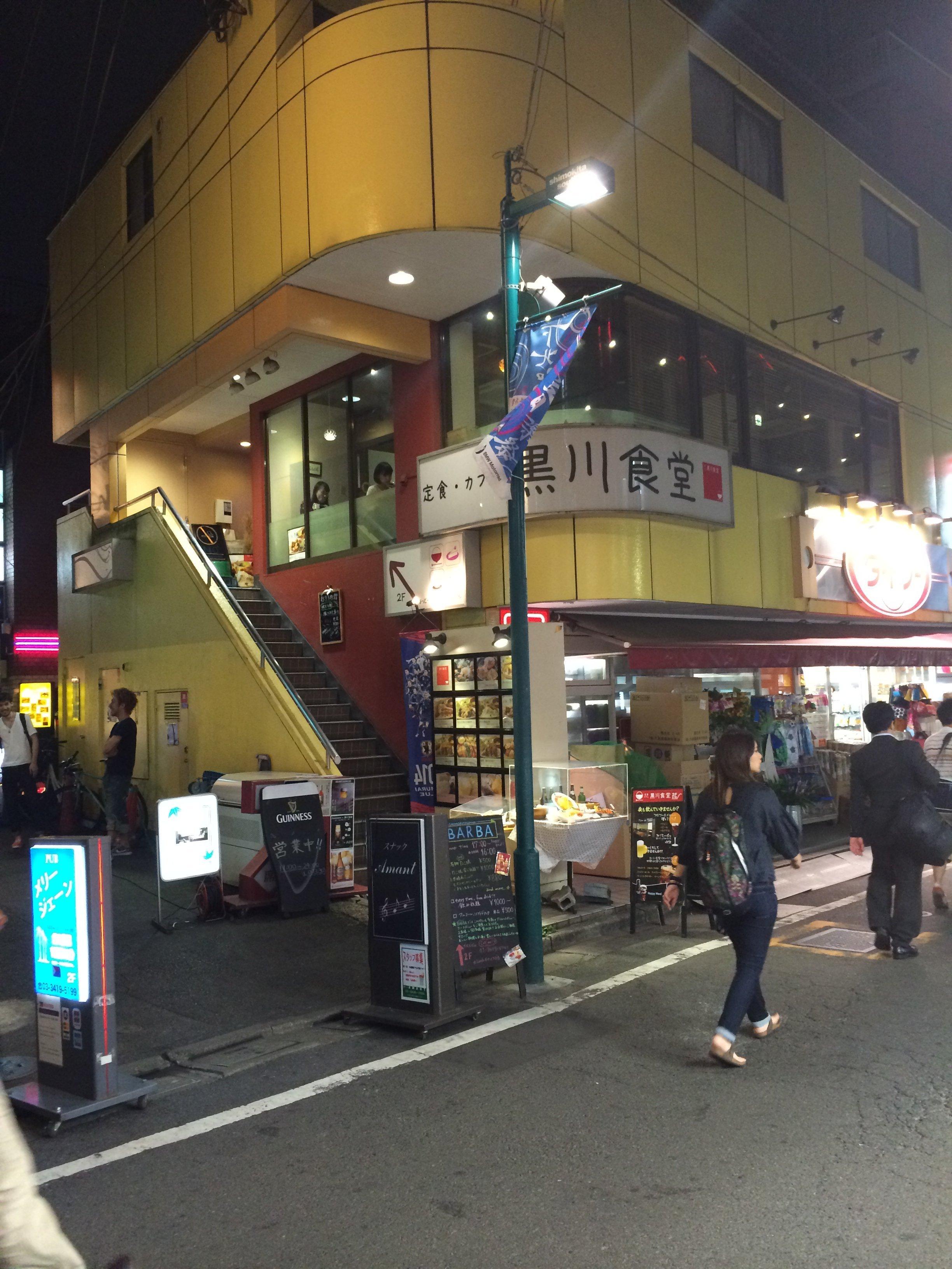 気になる定食食堂、「黒川食堂」 【下北沢】