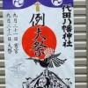 代田八幡神社 例大祭 2013(平成25)年