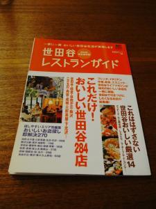 「世田谷レストランガイド2006」を改めて見てみました