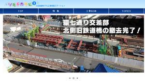 シモチカナビ更新(2013年10月→12月)
