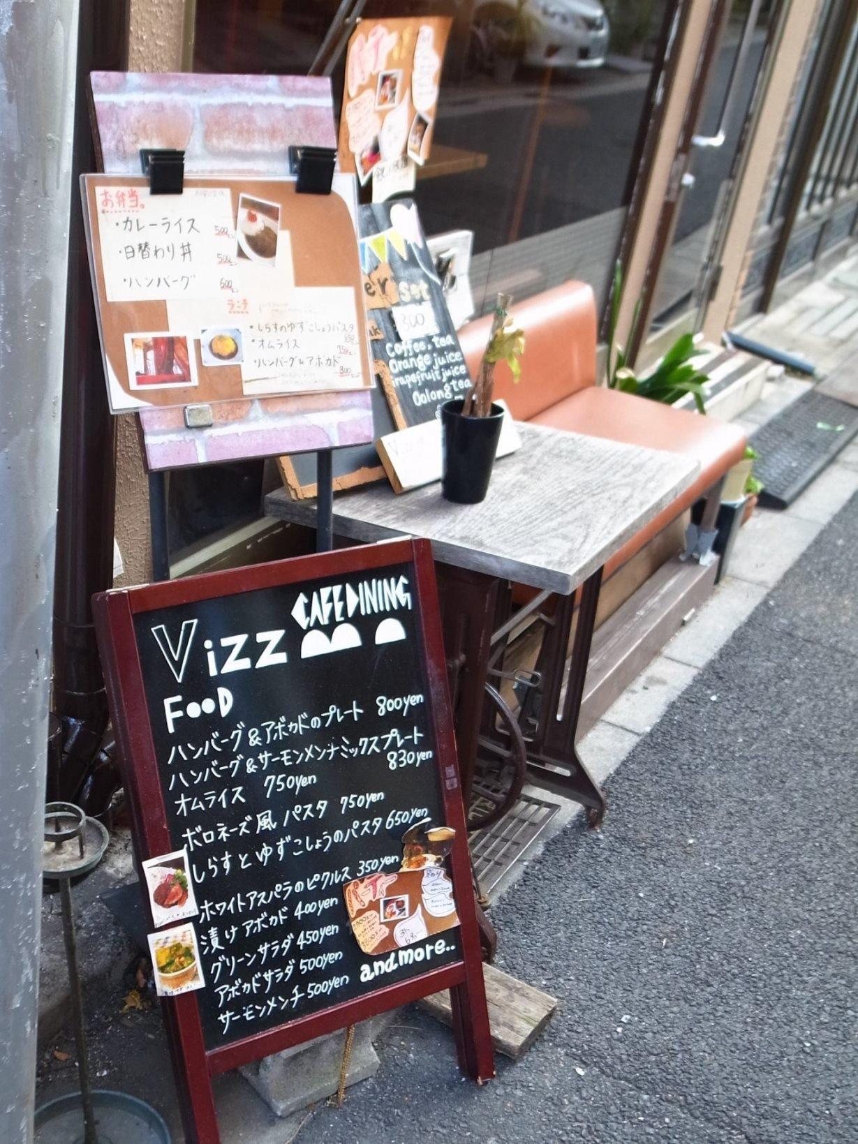 【閉店】あぁ、残念 世田谷代田のカフェ 「ヴィズモ(VIZZ mo)」