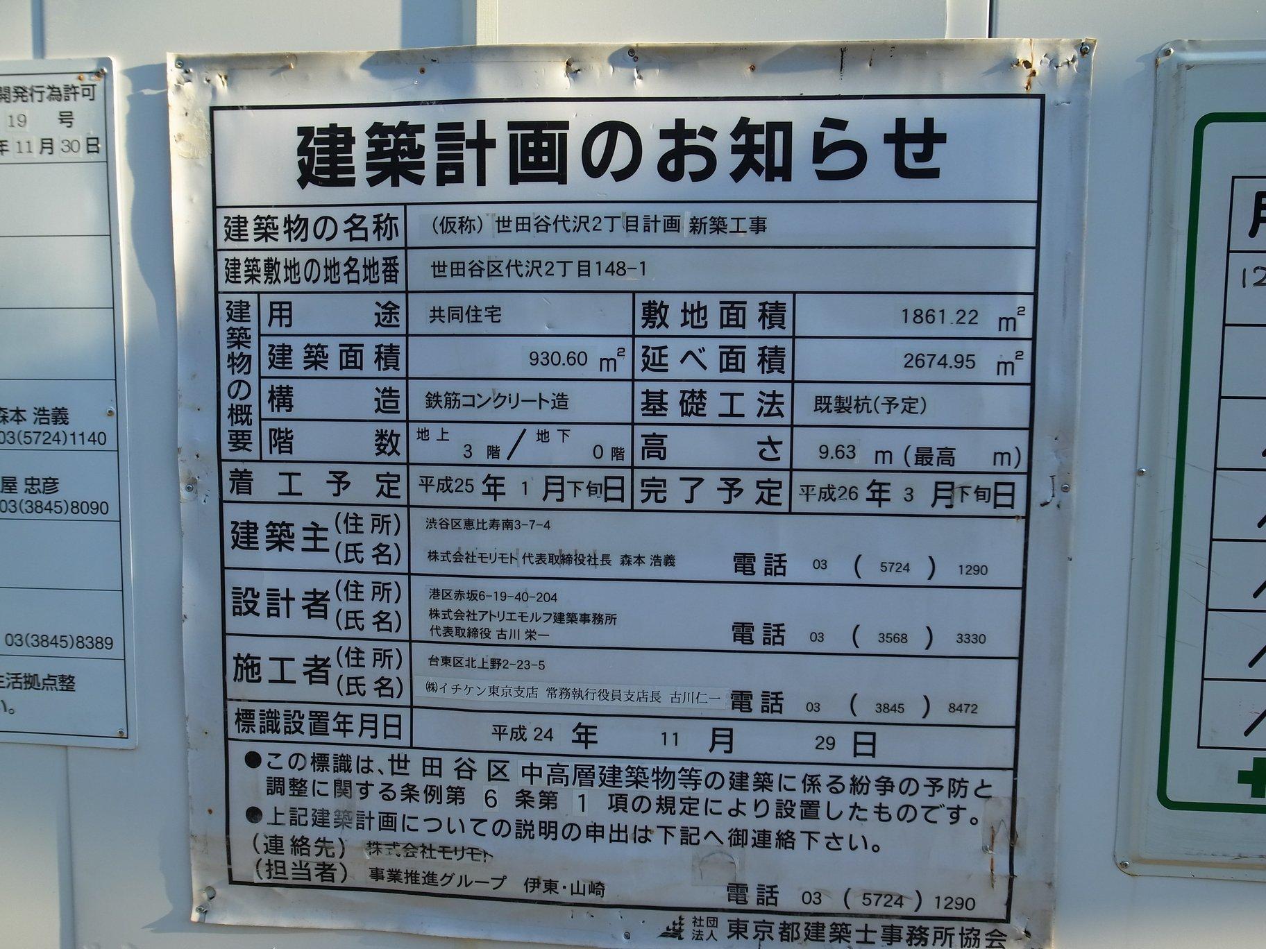下北沢・代沢の新築マンション、「ディアナコート代沢翠景」
