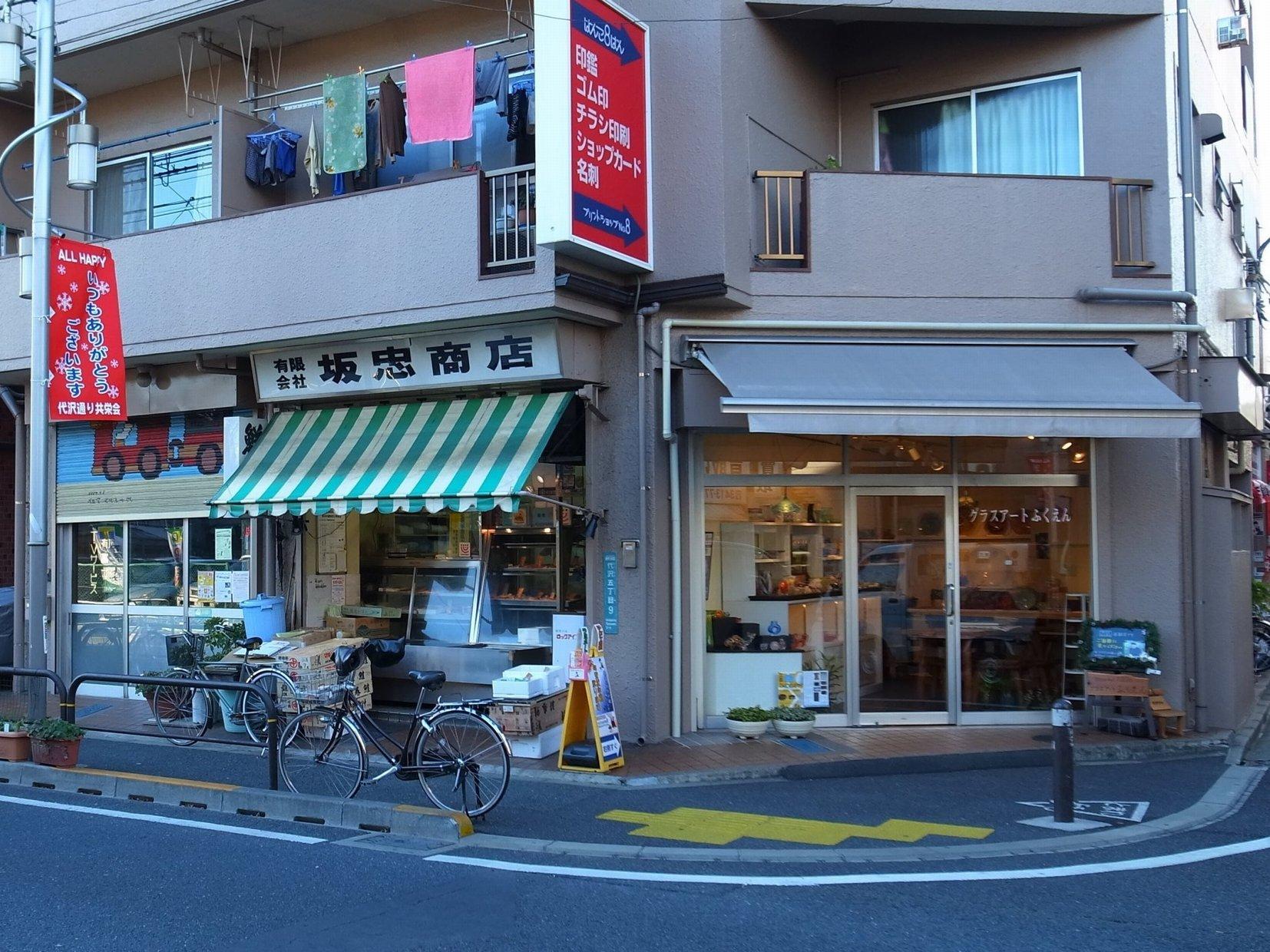下北沢唯一?の魚屋、「鮮魚坂忠商店」