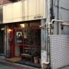 ビストロ「ユリイカ」が下北沢駅西口へ移動