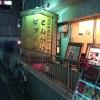 広い店内と丁寧な接客のとんかつのお店「かつ良」 【下北沢】