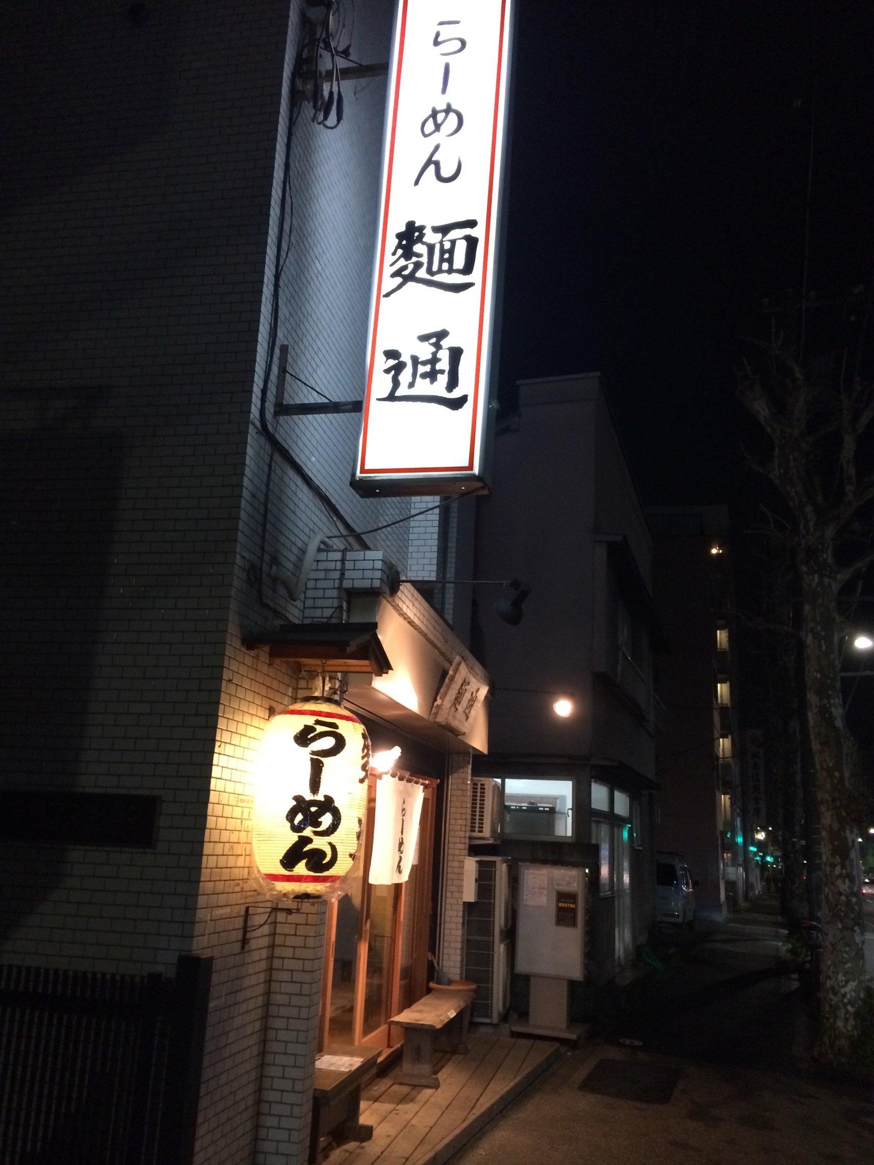 新代田のラーメン屋「麺通」に行ってきました